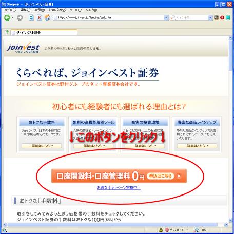 ジョインベスト証券のサイト
