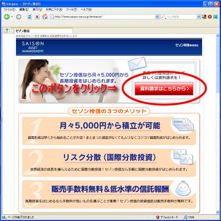 セゾン投信のサイト